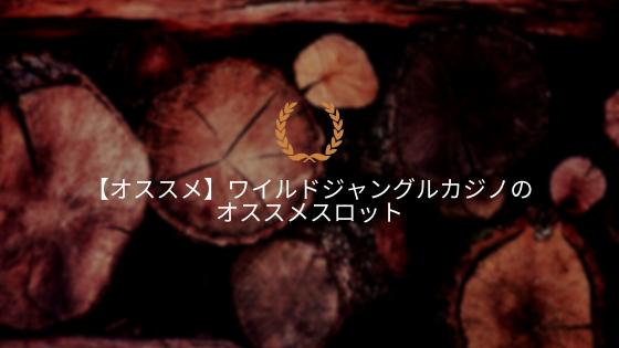【オススメ】ワイルドジャングルカジノのオススメスロット