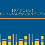 【ライブカジノ】ワイルドジャングルカジノのライブディーラー