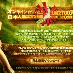 【高額当選】ジャックポット当選の実績日本No.1!